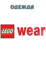 Одежда Лего