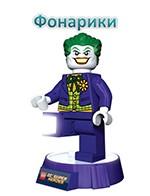 Лампы, Фонари Лего