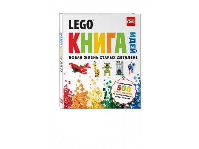 LEGO 250302 - LEGO Книга идей