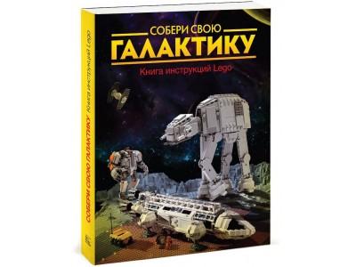 LEGO 570951 - Собери свою галактику