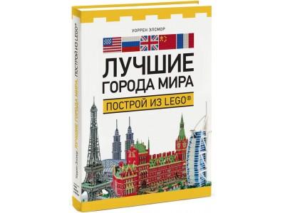 LEGO 577952 - Лучшие города мира