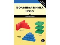 Большая книга Лего