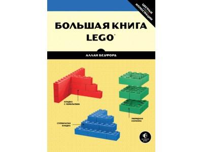 LEGO 578478 - Большая книга Лего
