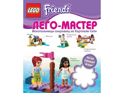 LEGO 644032 - Искательницы сокровищ из Хартлейк Сити