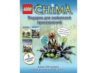 Chima Подарок для любителей приключений