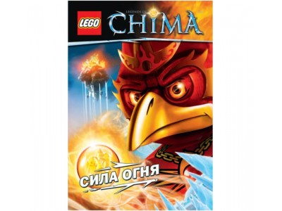 LEGO 732029 - Сила огня