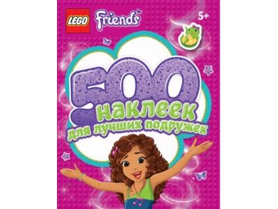 LEGO 732685 - 500 наклеек для лучших подружек