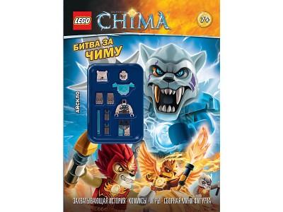 LEGO 809646 - Битва за Чиму
