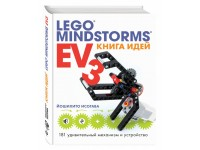 Книга идей LEGO MINDSTORMS EV3.