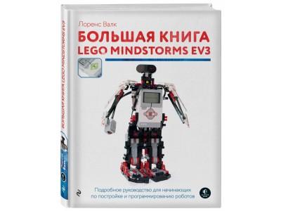 LEGO 840454 - Большая книга LEGO MINDSTORMS EV3
