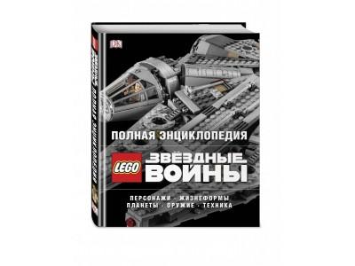 LEGO 849775 - Полная энциклопедия LEGO STAR WARS