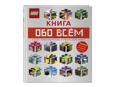 LEGO 849782 - Книга обо всем