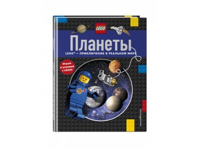 LEGO 849813 - Планеты