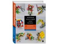 Книга идей LEGO Technic. Машины и механизмы