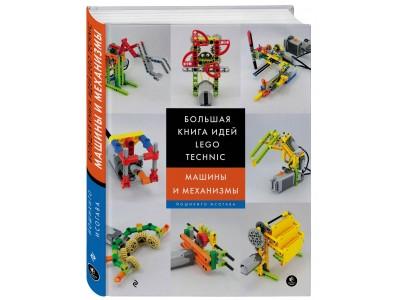LEGO 874629 - Книга идей LEGO Technic. Машины и механизмы