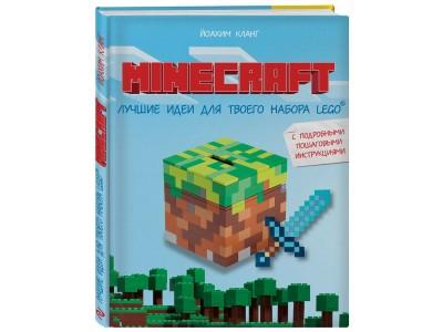 LEGO 888993 - Лучшие идеи для твоего набора LEGO