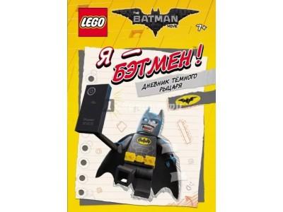LEGO 929627 - Я Бэтмен ! Дневник Темного рыцаря