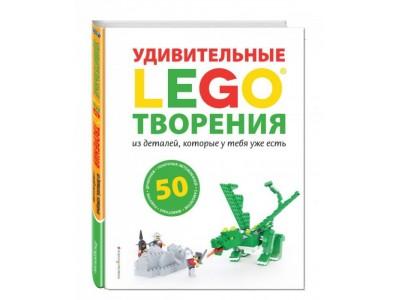 LEGO 929634 - Lego Удивительные творения