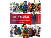 Полная энциклопедия героев Ninjago с эксклюзивной фигуркой