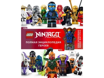 LEGO 949526 - Полная энциклопедия героев Ninjago с эксклюзивной фигуркой