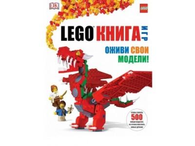 LEGO 732784 - LEGO Книга игр