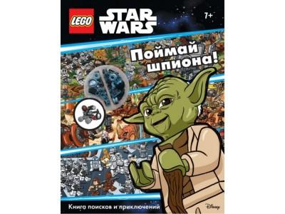 LEGO 780426 - Поймай шпиона! Книга поисков и приключений