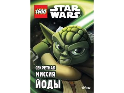 LEGO 784059 - Секретная миссия Йоды  LEGO Звёздные Войны.