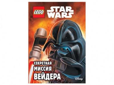 LEGO 784066 - Секретная миссия Вейдера