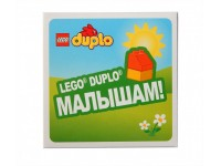 Диск Lego Duplo